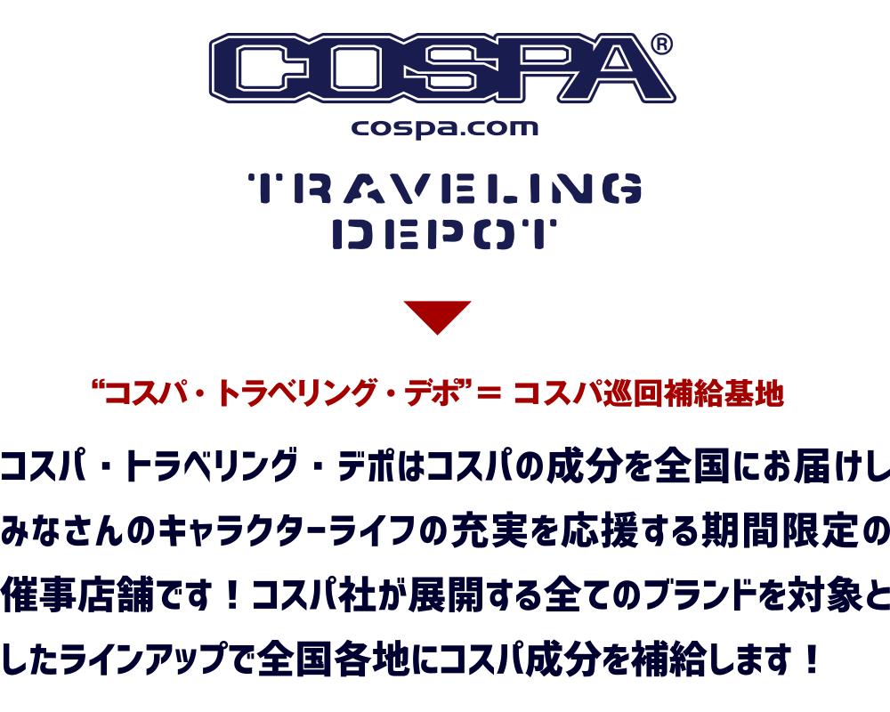 TRAVERING DEPOT