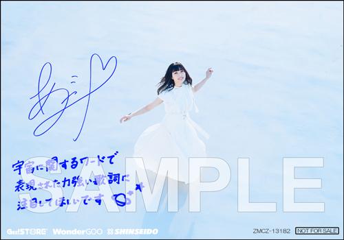安月名莉子複製サイン&コメント入りアー写ブロマイド