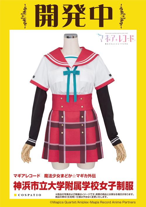 マギアレコード 魔法少女まどか☆マギカ外伝 神浜市立大学附属学校女子制服