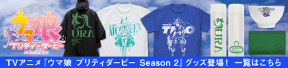 Tシャツ、パスケース、サーモボトルなどTVアニメ『ウマ娘 プリティダービー Season 2』グッズ一覧はこちら