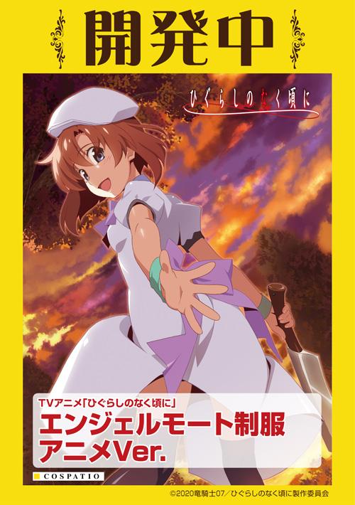 TVアニメ「ひぐらしのなく頃に」 エンジェルモート制服 アニメVer.