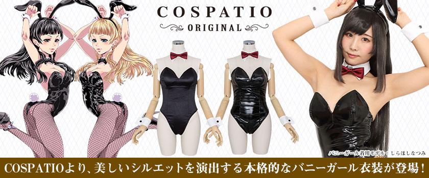 コスプレ衣装製作販売のコスパティオ