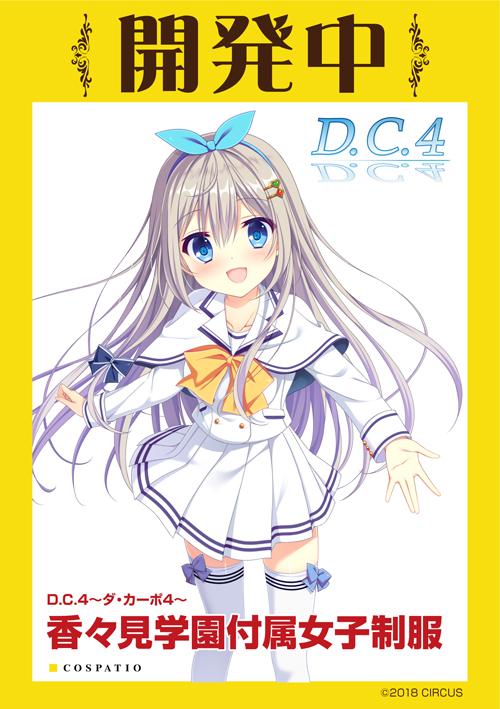 D.C.4 ~ダ・カーポ4~ 香々見学園付属女子制服