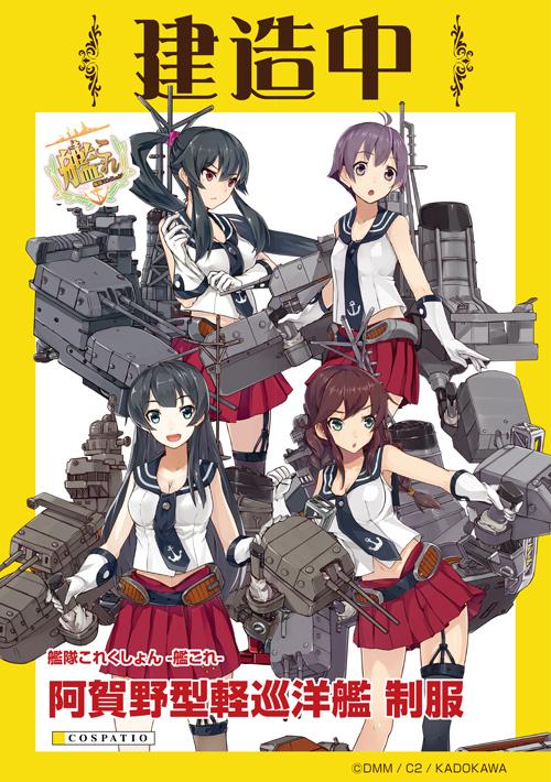 艦隊これくしょん -艦これ- 阿賀野型軽巡洋艦 制服
