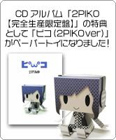 『ピコ』から、「ピコ(2PIKOver.)」のグラフィグが登場!