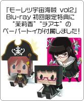 『モーレツ宇宙海賊』から、「加藤茉莉香」と「チアキ・クリハラ」のグラフィグが登場!