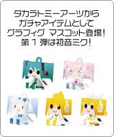 タカラトミーアーツから「Graphig Charm Vol.1 初音ミク Collection」が登場!