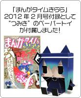 「まんがタイムきらら」2012年2月号付録「あっちこっち」つみき