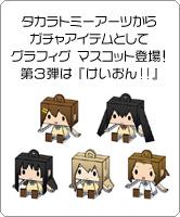 タカラトミーアーツから「グラフィグマスコットvol.3けいおん!!」が登場!