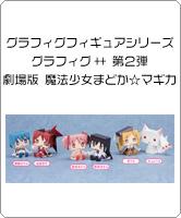 グラフィグフィギュアシリーズ第2弾!グラフィグ+ + 劇場版 魔法少女まどか☆マギカ