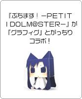 『ぷちます! -PETIT IDOLM@STER-』が「グラフィグ」とがっちりコラボ!