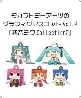 タカラトミーアーツから「グラフィグマスコット」が登場!第4弾は「初音ミクCollection2」!