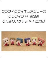 グラフィグフィギュアシリーズ第3弾!グラフィグ++ ひだまりスケッチ×ハニカム