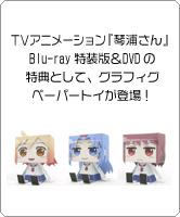 TVアニメーション『琴浦さん』Blu-ray特装版&DVDの特典として、グラフィグペーパートイが登場!