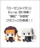 """「ローゼンメイデン」Blu-ray BOX特典!""""真紅""""""""水銀燈""""グラフィグが登場!!"""