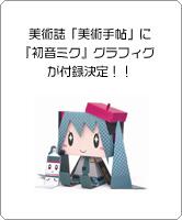 美術誌「美術手帖」に『初音ミク』グラフィグが付録決定!!