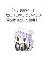 『1/2 summer+(ワンサイド・サマー プラス)』 ヒロインのグラフィグが予約特典として登場!!