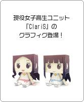 現役女子高生ユニット『ClariS』のグラフィグ登場!