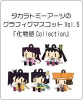 タカラトミーアーツから「グラフィグマスコット」が登場!第5弾は「化物語Collection」!