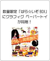 数量限定『ぱら☆いぞBOX』にグラフィグ ペーパートイが同梱!