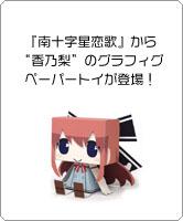 """『南十字星恋歌』から""""香乃梨""""のグラフィグ ペーパートイが登場!"""