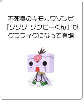 不死身のキモカワゾンビ『ゾゾゾ ゾンビーくん』がグラフィグになって登場!!