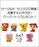 サークルK・サンクスで開催!お菓子キャラクターペーパートイプレゼント!