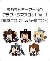 タカラトミーアーツから「グラフィグマスコット」が登場!第7弾は「艦隊これくしょん -艦これ-」!