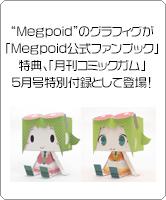 """Megpoid""のグラフィグが「Megpoid公式ファンブック~GUMIの軌跡~」初回版特典、「月刊コミックガム」5月号特別付録として登場!"