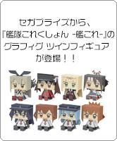 セガプライズから、『艦隊これくしょん-艦これ-』のグラフィグ ツインフィギュアが登場!