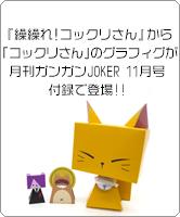 『繰繰れ!コックリさん』から「コックリさん」のグラフィグが月刊ガンガンJOKER 11月号付録で登場!