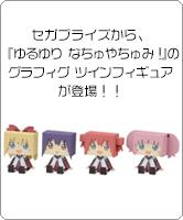 セガプライズから、『ゆるゆり なちゅやちゅみ!』のグラフィグ ツインフィギュアが登場!