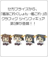 セガプライズから、『艦隊これくしょん -艦これ-』のグラフィグ ツインフィギュア第3弾が登場!