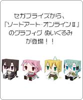 セガプライズから、『ソードアート・オンラインⅡ』のグラフィグ ぬいぐるみが登場!