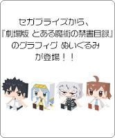 セガプライズから、『劇場版 とある魔術の禁書目録』のグラフィグ ぬいぐるみが登場!
