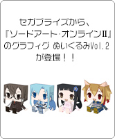 セガプライズから、『ソードアート・オンラインⅡ』のグラフィグ ぬいぐるみVol.2が登場!