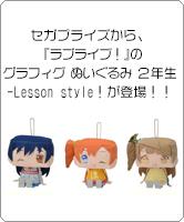 """セガプライズから、『ラブライブ!』のグラフィグ ぬいぐるみ""""2年生-Lesson style!""""が登場!"""