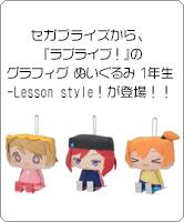 """セガプライズから、『ラブライブ!』のグラフィグ ぬいぐるみ""""1年生-Lesson style!""""が登場!"""