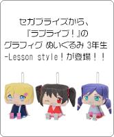 """セガプライズから、『ラブライブ!』のグラフィグ ぬいぐるみ""""3年生-Lesson style!""""が登場!"""