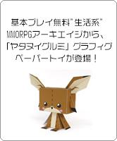 基本プレイ無料生活系MMORPGアーキエイジから、「ヤタヌイグルミ」グラフィグ ペーパートイが登場!