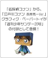『名探偵コナン』から、「江戸川コナン 赤井秀一Ver.」のグラフィグ・ペーパートイが「週刊少年サンデー20号」の付録として登場!