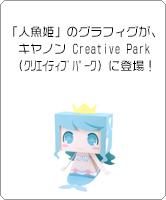 「人魚姫」のグラフィグが、グラフィグになってCREATIVEPARK(クリエイティブパーク)に登場!