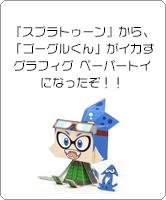 『スプラトゥーン』から、「ゴーグルくん」がイカすグラフィグ ペーパートイになったぞ!!