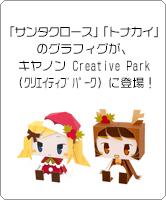 「サンタクロース」「トナカイ」のグラフィグが、キヤノン Creative Park(クリエイティブパーク)に登場!