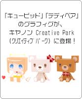 「キューピッド」「テディベア(クリーム)」「テディベア(キャラメル)」のグラフィグが、キヤノン Creative Park(クリエイティブパーク)に登場!