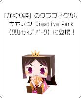「かぐや姫」のグラフィグが、キヤノン Creative Park(クリエイティブパーク)に登場!