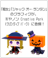 「魔女」「ジャック・オー・ランタン」のグラフィグが、キヤノン Creative Park(クリエイティブパーク)に登場!
