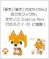 「柴犬」「柴犬 ハガキサイズVer.」のグラフィグが、キヤノン Creative Park(クリエイティブパーク)に登場!