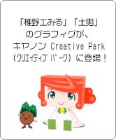 キヤノンのエコアンバサダー「椎野エみる」と「土男」のグラフィグが、キヤノン Creative Park(クリエイティブパーク)に登場!