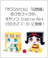 「ラプンツェル」「白雪姫」のグラフィグ、キヤノン Creative Park(クリエイティブパーク)に登場!